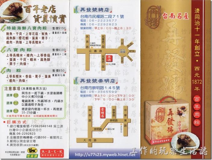 台南-再發號折頁