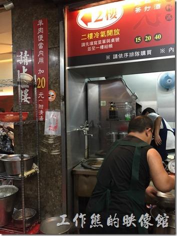 台南老曾羊肉的外觀及店面,牆壁上寫著羊肉便當內用加20元(付清湯)。