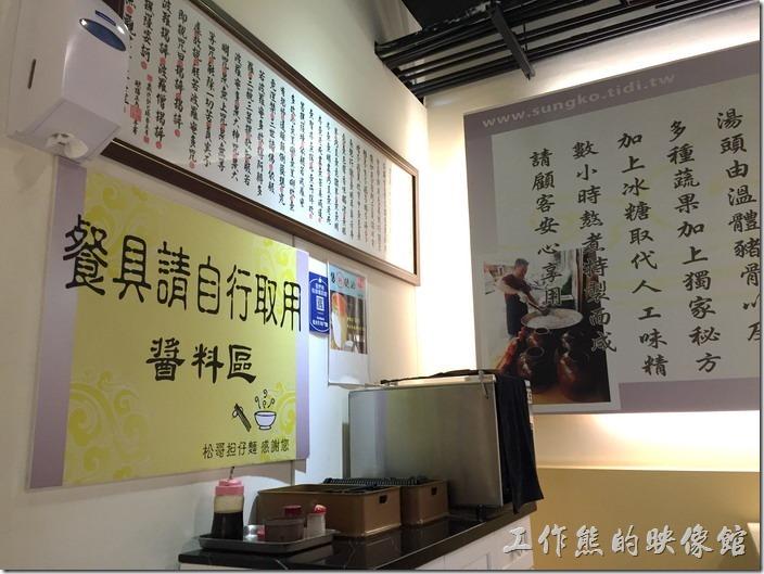 台北內湖-松哥擔仔麵的店內有冷氣,但夏天偶爾會有蒼蠅飛來飛去,因為並不是完全密閉的空間,餐具及醬料自取。