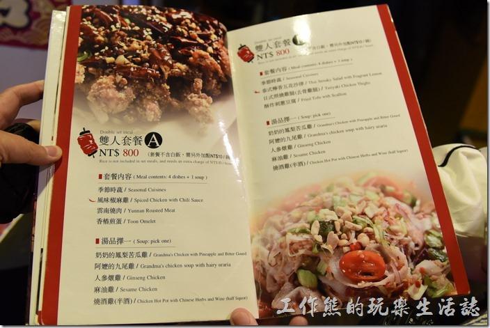 南投清境-好雞婆土雞城。也有雙人套餐菜色。