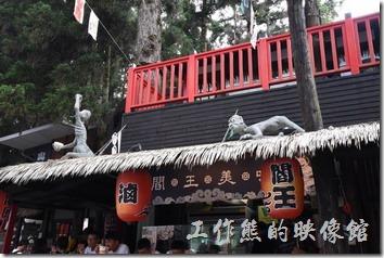 南投-妖怪村。閻王美味,這是一家賣滷味的店家。