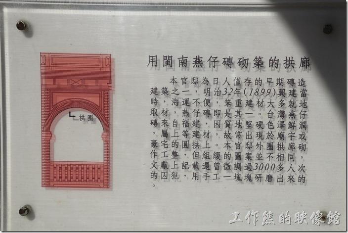 台南-知事官邸。燕仔磚拱廊的說明。