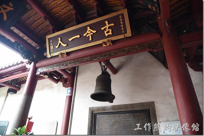 台南-武廟 (關聖帝君廟)。「祀典武廟」依照慣例也有左鐘右鼓,面向廟門外的左邊掛了一個「鐘」。