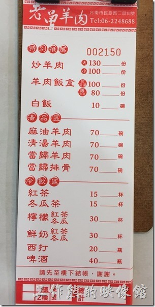 台南-老曾羊肉(菜單)