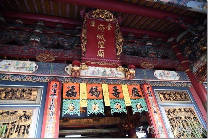 「台灣府城隍廟」大門入口處有塊「台灣 府城隍廟」的匾額。