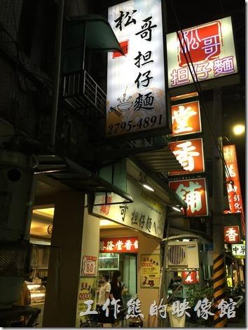 台北內湖-松哥擔仔麵的外觀及營業時間。公休是建議上其臉書確認。