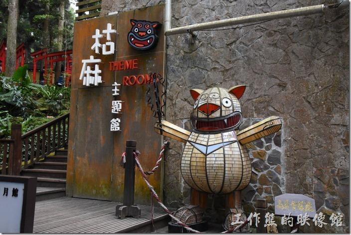 南投-妖怪村。枯麻主題餐廳。枯麻其實是一隻台灣小黑熊。