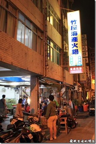 台南-竹屋海產火鍋(新鮮絕對沒話說的海鮮爐)