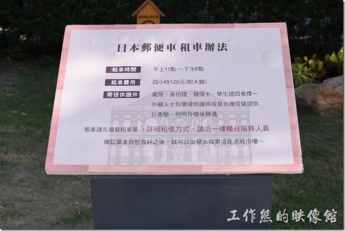 台南-知事官邸。日本郵便車租借辦法。