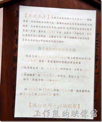 台南-武廟 (關聖帝君廟)。月老祠。