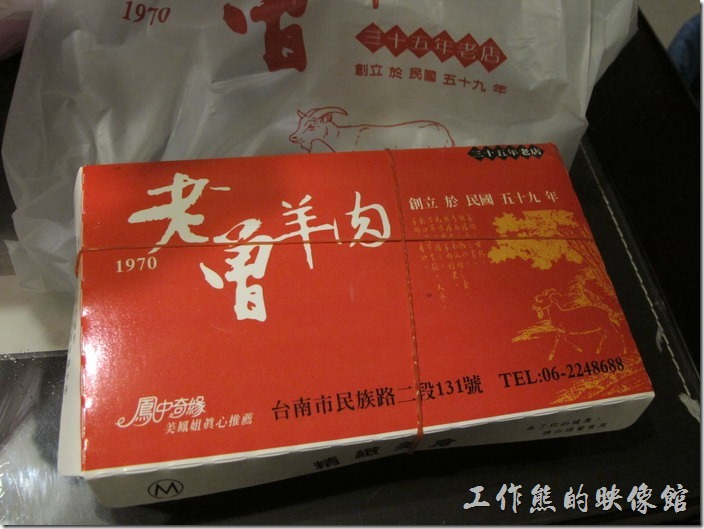 羊肉飯盒(外帶),NT80。