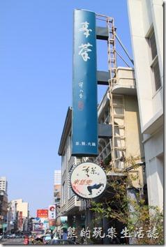台南-奉茶萊恁兜