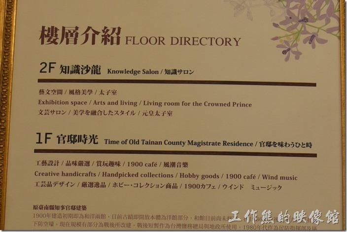 台南知事官邸的一樓為官邸時光,二樓為知識沙龍。