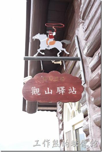 南投-青青草原44