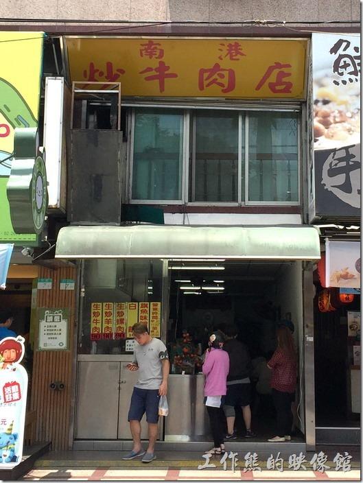 南港炒牛肉店的外觀。