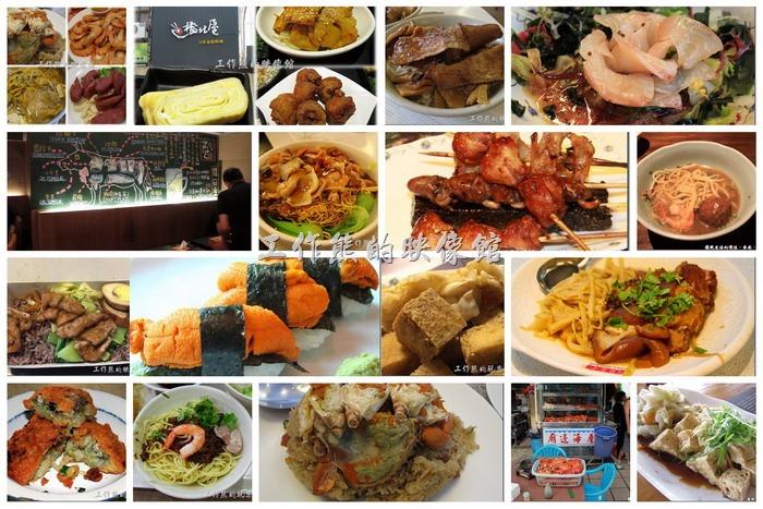台南美食好好吃