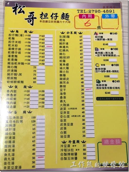 台北內湖-松哥擔仔麵(菜單)