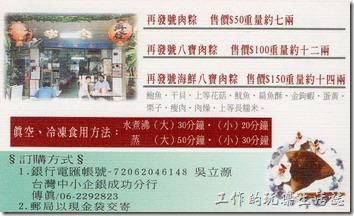 台南-再發號名片背面