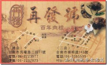 台南-再發號名片正面