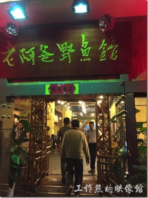 昆山老阿爸鮮魚館餐廳的大門。