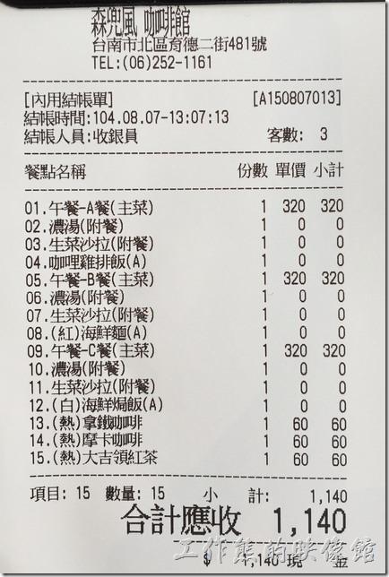 台南-森兜風午晚餐(帳單)