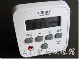 太星電工數位式定時器