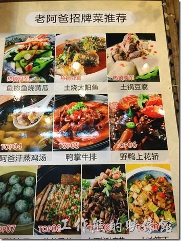 昆山老阿爸野魚館點菜區的特價推單及推薦菜單。