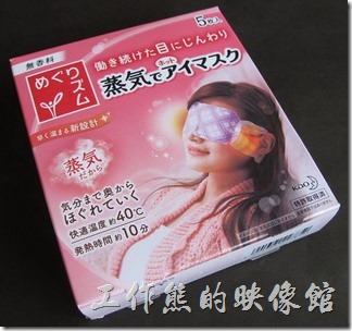 花王蒸氣眼罩
