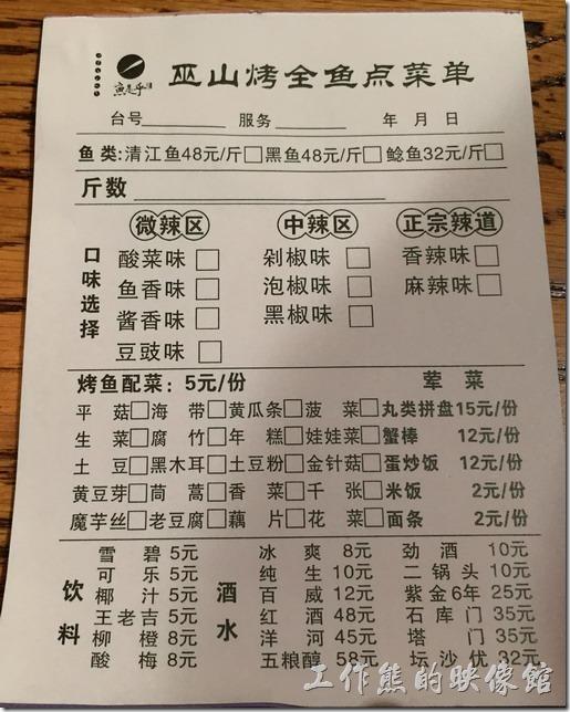 崑山-巫山烤全魚點菜單