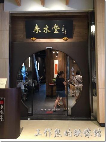 南港-春水堂大門