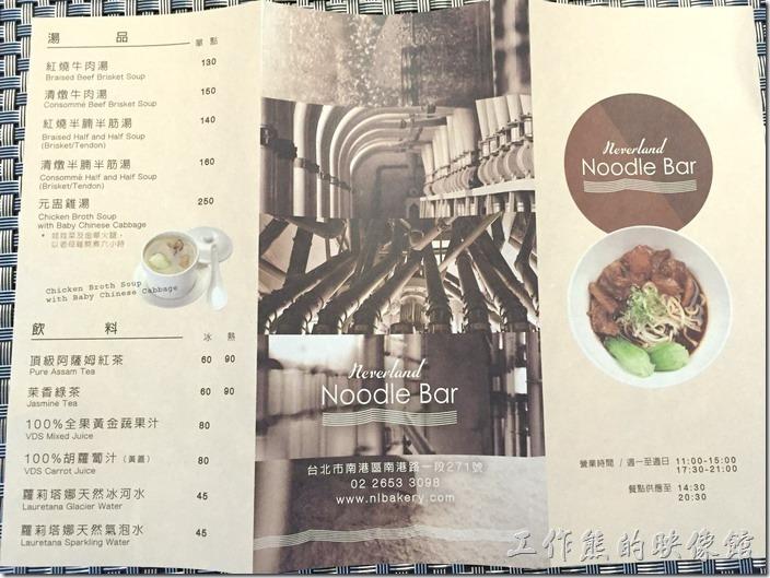 LITE Noodle Bar的餐品及飲料菜單。