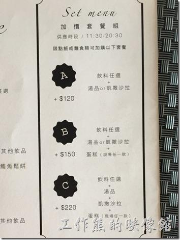台南南港-Lite。可以加價NT120、NT150、NT220升級為各種套餐。