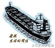 merchantman014