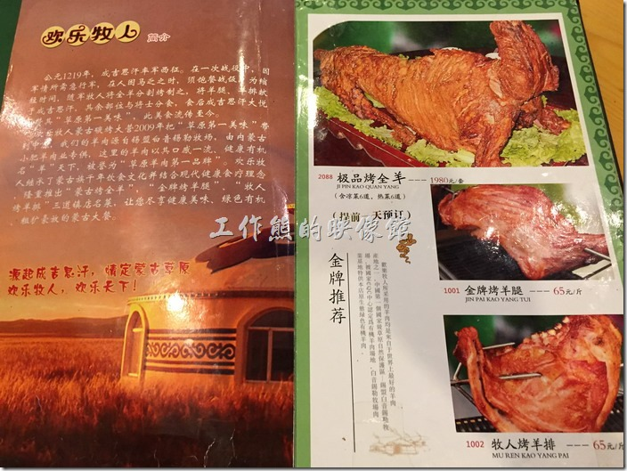 歡樂牧人的菜單,招牌有烤羊腿RMB65、烤羊排RMB65。