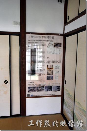 原台南州立農事試驗場宿舍群。丁種宿舍的入口為日式拉門,一拉開門就可以看到地板上全部鋪上了榻榻米,以及傳統日式屏風拉門。牆壁上還有其建築結構介紹。