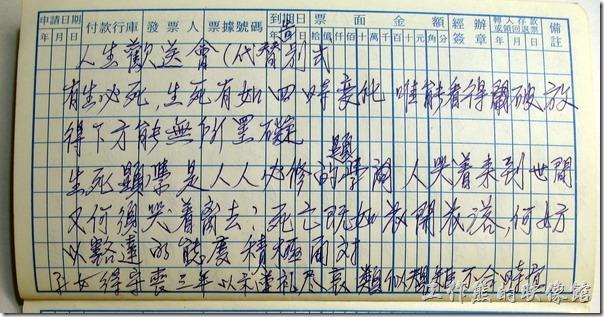 父親的手稿