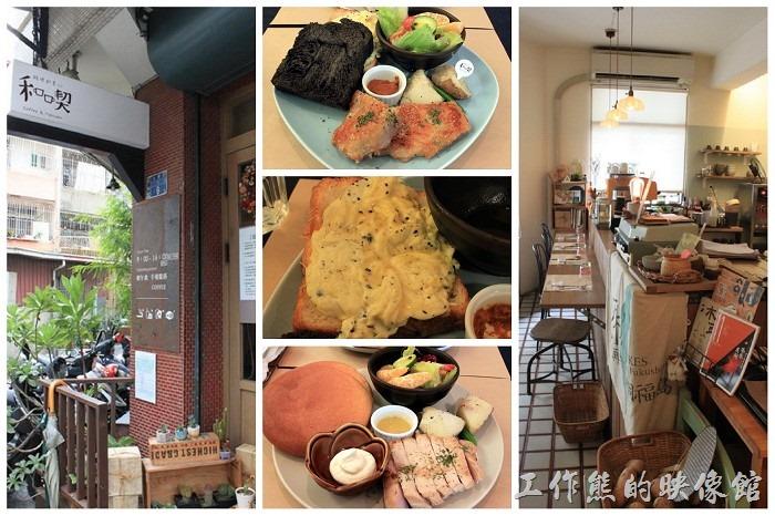[台南]和喫咖啡早午餐,胖卡鬆餅與松露炒蛋