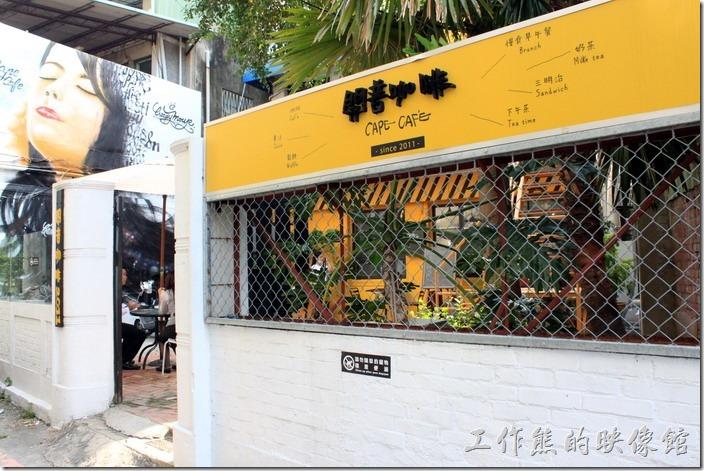 台南-開普咖啡早午餐。台南開普咖啡一號店的外觀,鄰近東元元還得一條小巷子內,從巷子口就可以看到別有創意的黃色店招與牆壁上的大型看板。