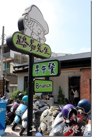 台南-路易先生早午餐的外觀。