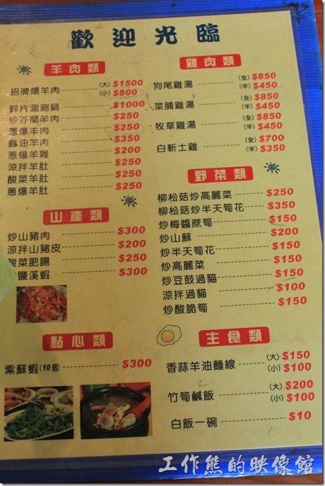 台南新化-王家燻羊肉(菜單)