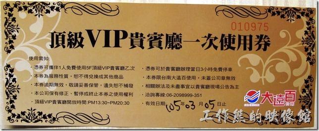 [台南]瞎拚到獲得大遠百貴賓室一次免費使用卷