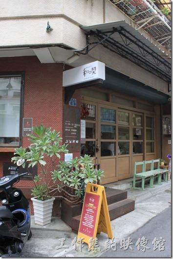 台南-和喫早午餐。台南和喫咖啡的外觀,因為坐落在社區的公寓群當中,所以門口也有很多的提醒客人注意不要吵到附近居民的告示。