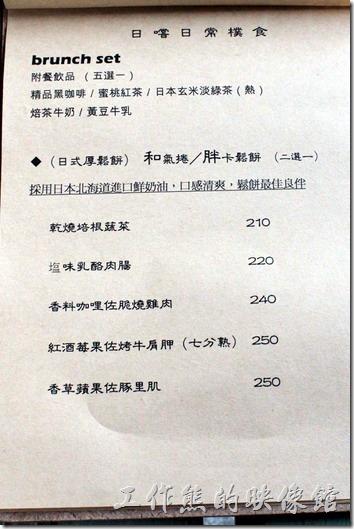 台南和喫咖啡早午餐菜單。