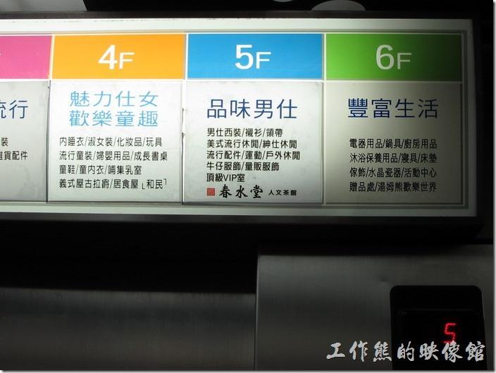 台南-大遠百貴賓室02