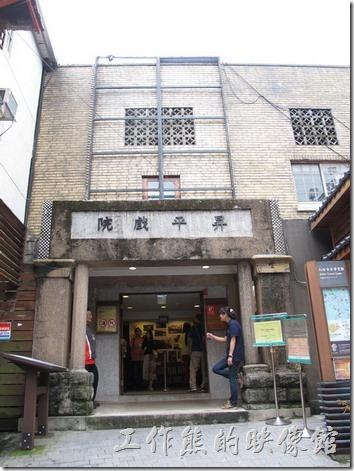 九份老街-昇平戲院03