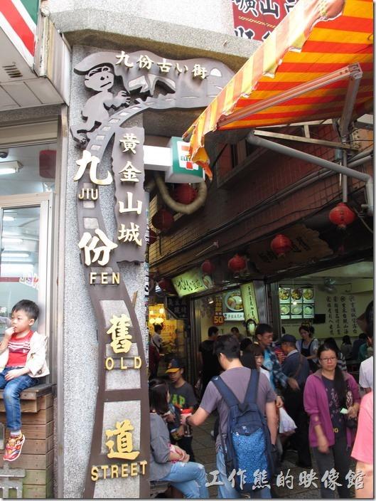 九份老街的7-11便利商店,這裡就是基山街(老街)的入口,入口處會有金色的「黃金山城」、「九份舊道」的字樣。