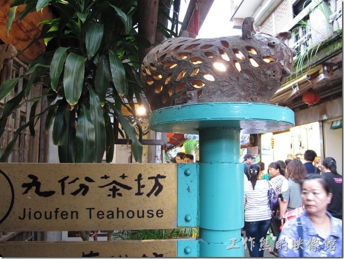 九份茶坊,原當地名望仕紳「翁山英」故居,侯孝賢導演曾在這裡拍過「戲夢人生」,目前這裡有經營陶藝館及茶藝館,可以免費參觀。