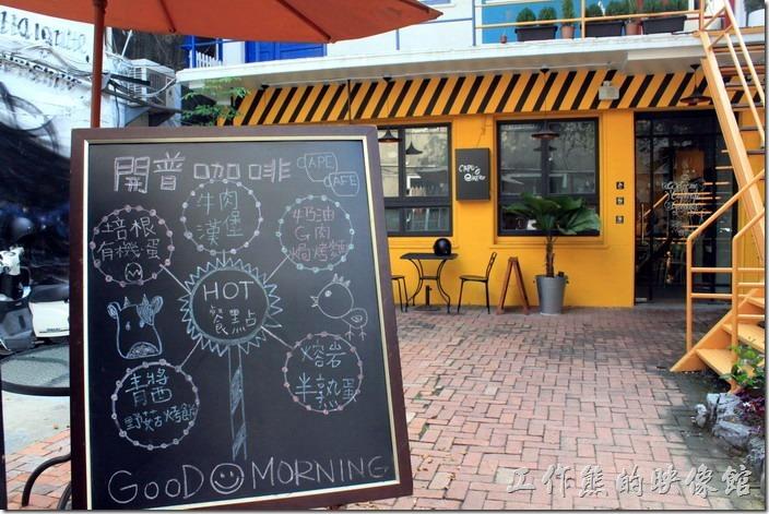 台南-開普咖啡早午餐。咖啡廳的前面有一大片的花園空地,這間咖啡廳似乎喜歡以黃色為主題,咖啡廳的整片外牆漆成了黃色,二樓是個麵包坊。