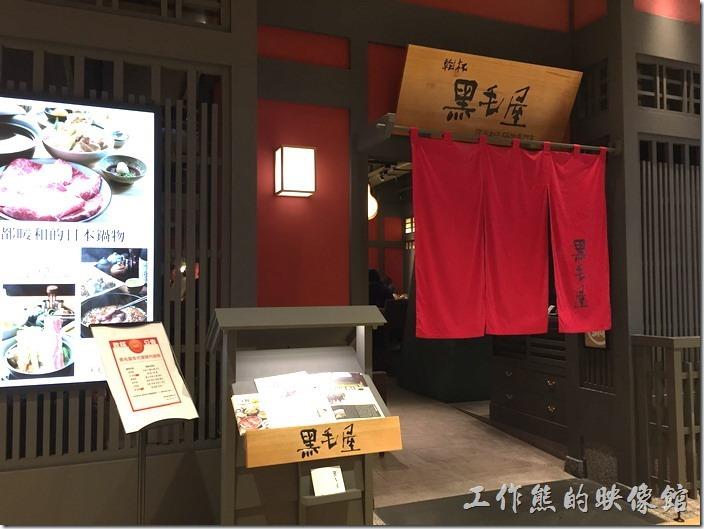 黑毛豬台北南港店內的外觀。