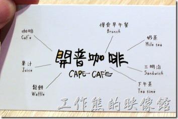 台南-開普咖啡早午餐26